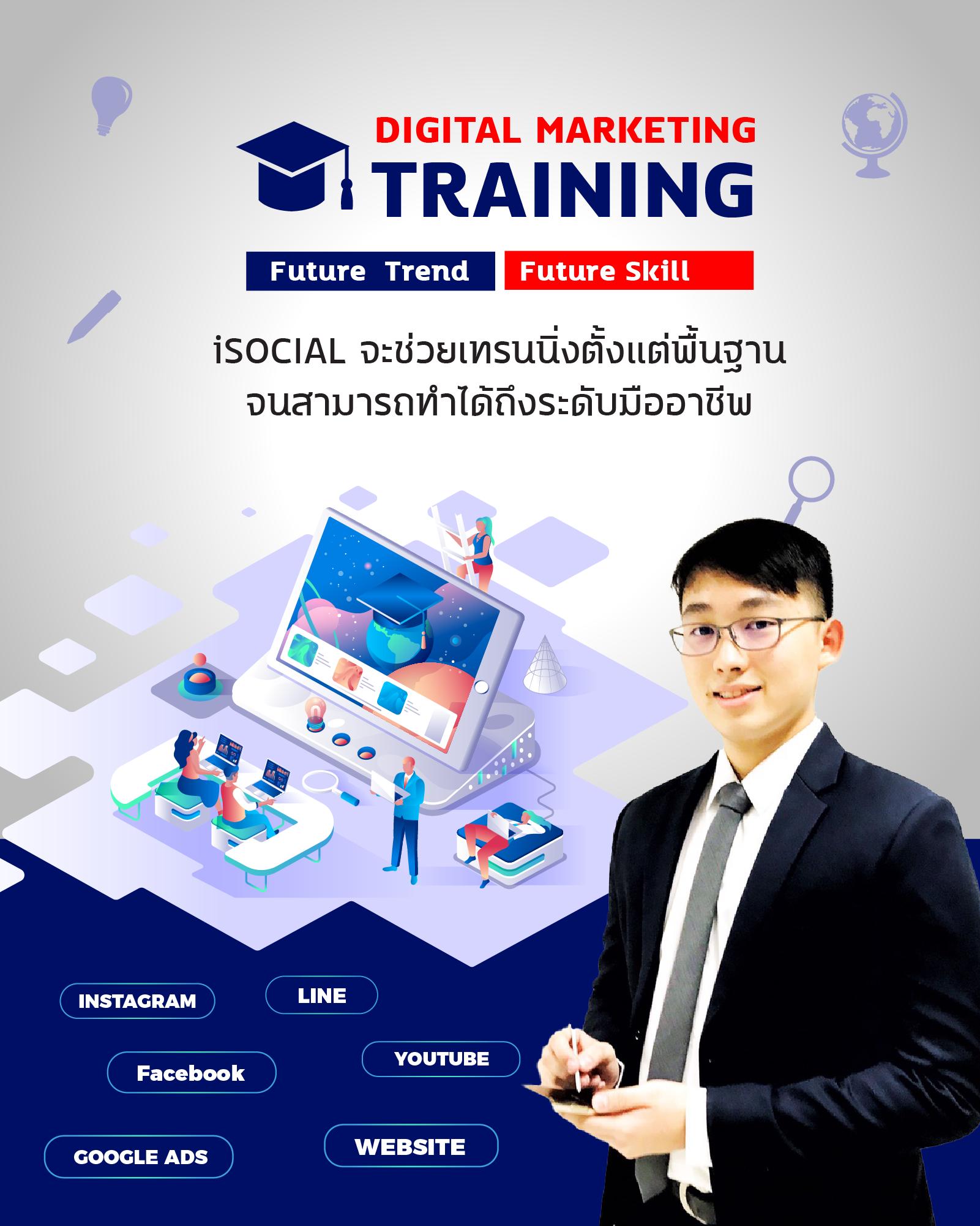 สอนการทำตลาดออนไลน์ by isocial.co.th