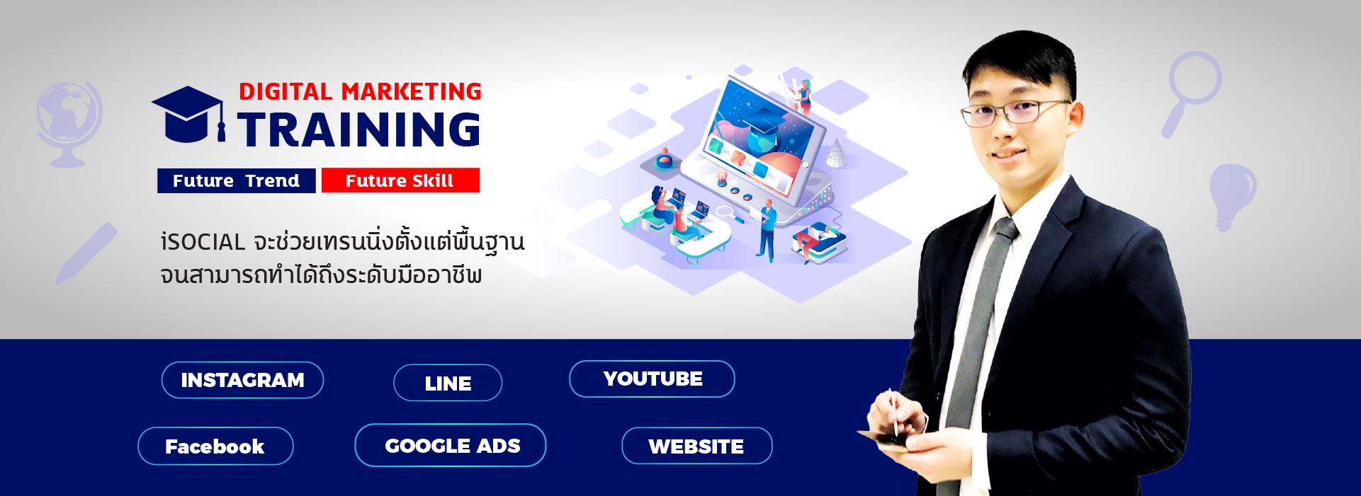 สอนการทำตลาดออนไลน์ coverpage facebook by isocial.co.th