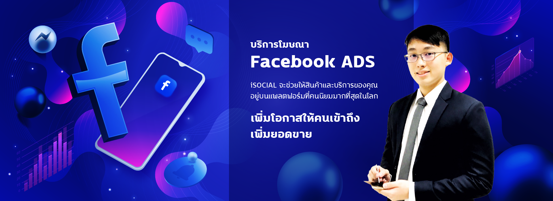 facebook ads coverpage isocial.co.th